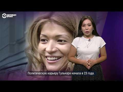 От принцессы до заключённой: жизненный путь Гульнары Каримовой