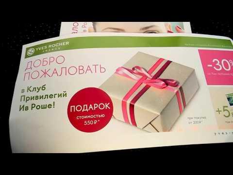 Подарки косметика yves rocher