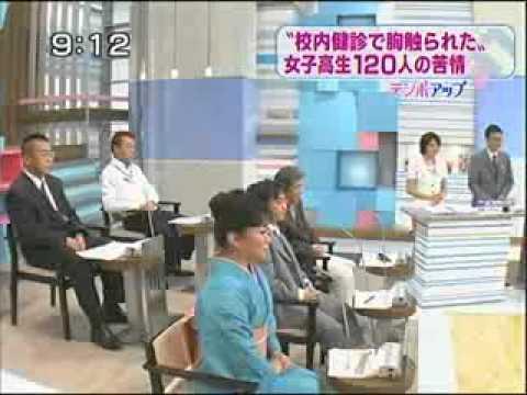 校内検診で女子高生から苦情の嵐   ニュース&政治 ビデオ