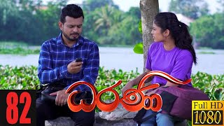 Dharani | Episode 82 06th January 2021 Thumbnail