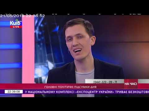 Телеканал Київ: 21.05.19 На часі з Владиславом Дзівідзінським 22.30