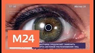 видео В России с 2017 года начнут выдавать электронные паспорта: так ли это?