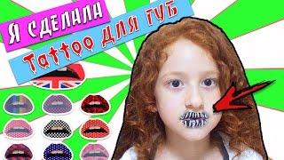 VLOG Я СДЕЛАЛА TATTOO  для губ   Lip Stickers   Татуаж губ   Тату на лице