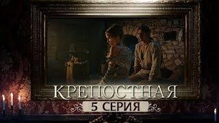 Сериал Крепостная - 5 серия | 1 сезон (2019) HD