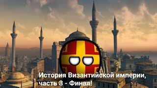 История Византийской империи. Финал.