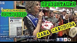 Смотреть видео ЛАМА САФОНОВА ПРЕЗЕНТУЕТ СВОЙ БЕСТСЕЛЛЕР В МОСКВЕ!!! 21.12.18 онлайн