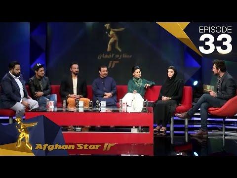 گفتگوی ویژه – فصل دوازدهم ستاره افغان – قسمت 33