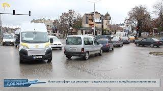 Нови светофари ще регулират трафика в Добрич, поставят и пред Кооперативния пазар