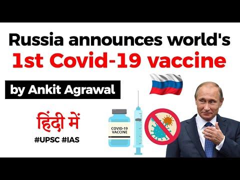 Russia makes Vaccine for Covid19 - President Putin announces Russian Vaccine #UPSC #IAS #COVID19