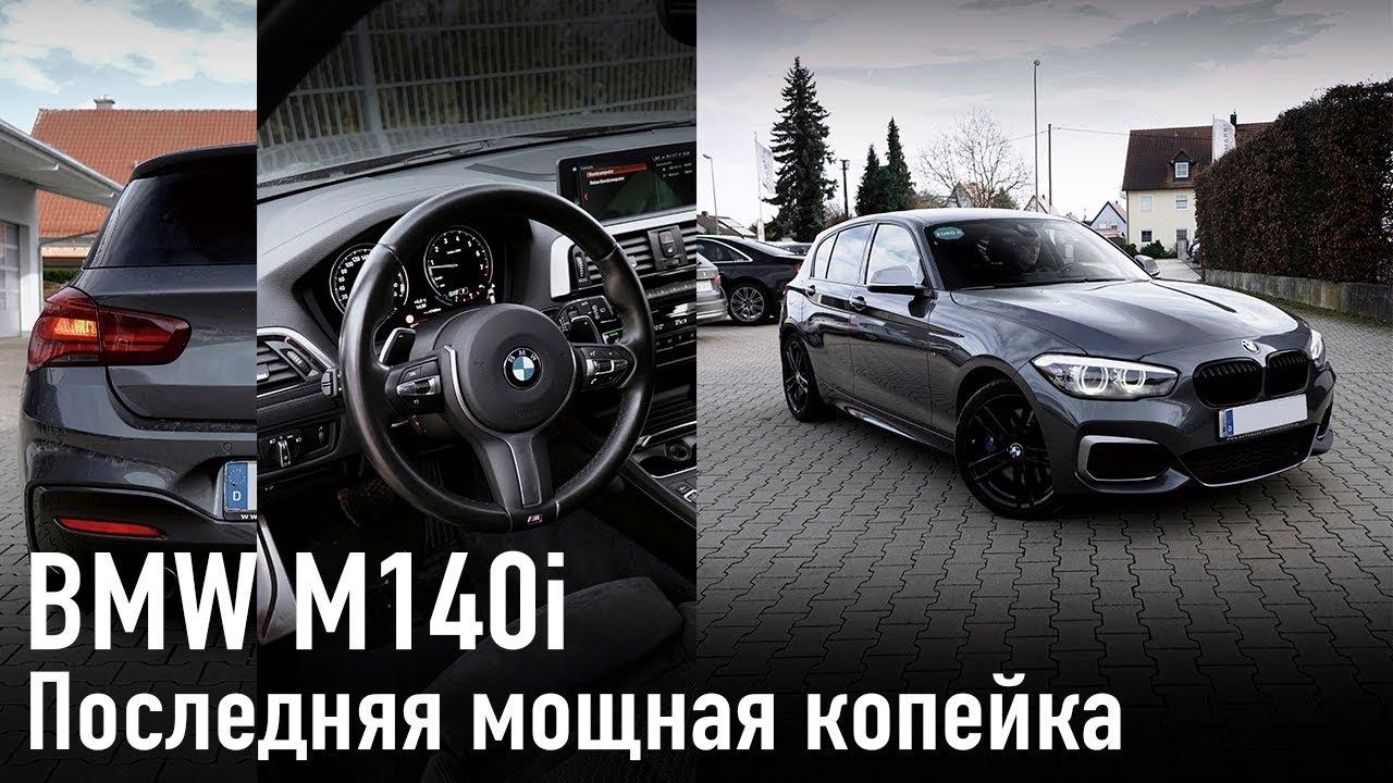 BMW M140i последняя мощная копейка 340 л.с./// Выбираем из двух машин