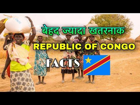 REPUBLIC OF THE CONGO FACTS || बेहद ज़्यादा खतरनाक देश || REPUBLIC OF CONGO IN HINDI