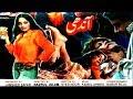 AANDHI (1991) - NADEEM, SHABNAM, KAVEETA, FAISAL - OFFICIAL PAKISTANI MOVIE
