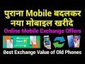 How to Exchange Old Mobile With New Mobile Phone Online   Best Exchange Value  