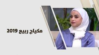 محار عقل - مكياج ربيع 2019
