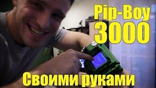 Как сделать Pip-Boy 3000 своими руками, если ты БОМЖ. САМЫЙ ДЕШЕВЫЙ ВАРИАНТ