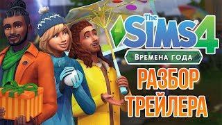 THE SIMS 4 ВРЕМЕНА ГОДА - РАЗБОР ТРЕЙЛЕРА / РЕАКЦИЯ НА ТРЕЙЛЕР