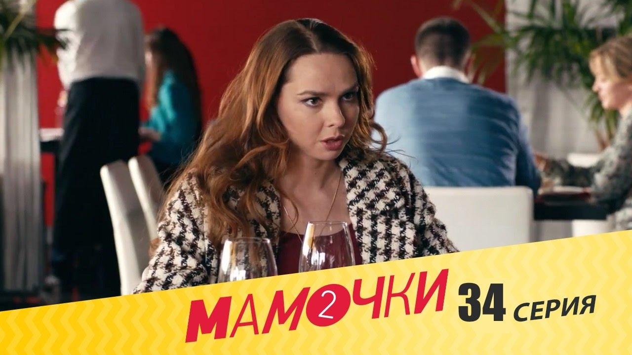мамочки сезон 2 серия 13 33 серия русская комедия hd