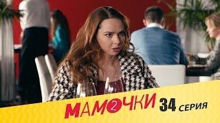 Мамочки - Сезон 2 Серия 14 (34 серия) - русская комедия HD