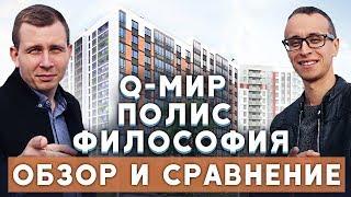 Московский район. БОЛЬШОЙ ОБЗОР ЖК: Q Мир - Философия - Полис на Московской