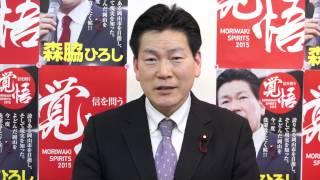 岡山市議会議員立候補予定者森脇ひろし「覚悟」メッセージ