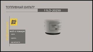 Запчасти на погрузчики: 11LD-20250 Топливный фильтр на погрузчик HYUNDAI(Топливный фильтр 11LD-20250 Применяемость: Фронтальные погрузчики HL730-7, HL730-9, HL730-9S, HL740-7, HL740-9, HL740-9S, HL757-7, ..., 2015-02-26T08:21:32.000Z)