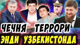 тОШКЕНТ ФОХИШАЛАРИ