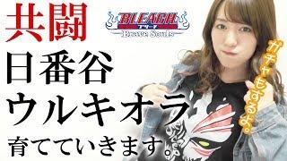 【ブレソル】あきらめきれない千年血戦篇ガチャ!20連!!共闘もしてきますよ!雛森収集編。