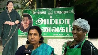 With no Jayalalithaa, people worried about Amma canteens' future - Must Watch