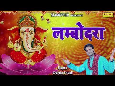 लम्बोदरा-:-chandan-trivedi-:-ganesh-vandana-:-ganesh-bhajan-:-sonotek