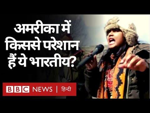 USA में Indian लोगों के साथ कौन कर रहा Caste Discrimination? (BBC Hindi)