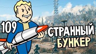 Fallout 4 Прохождение На Русском 109 СТРАННЫЙ БУНКЕР