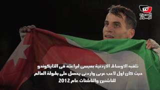 تعرف علي صاحب أول «ذهبية للأردن» في تاريخها بالأولمبياد