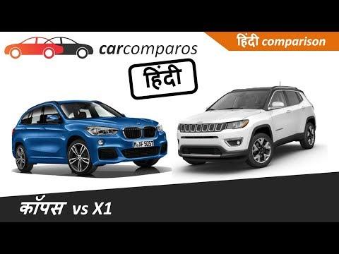 जीप कंपस vs BMW X1 हिंदी Jeep Compass v/s X1 Hindi Comparison Review