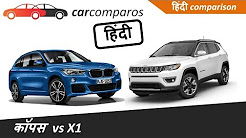 जीप कंपस vs BMW X1 हिंदी Jeep Compass v/s X1 Hindi Comparison Review