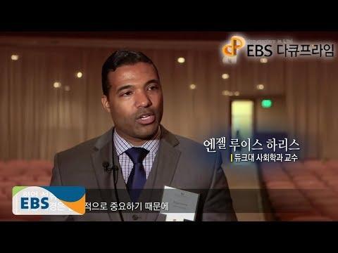 EBS 다큐프라임 - Docuprime_'대학 입시의 진실' 5부- 교육 불평등 연대기_#002