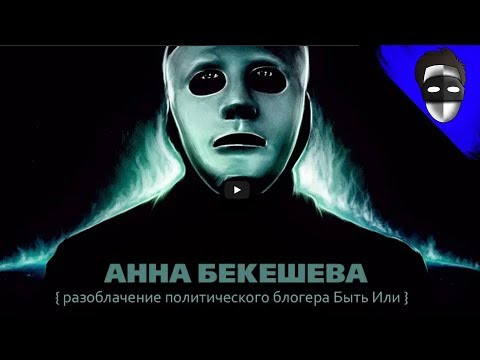ДЕАНОН БЫТЬ ИЛИ. БЫТЯ - УКРАИНЕЦ.