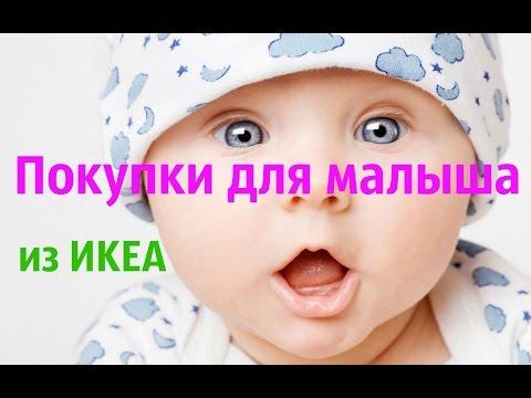 Покупки для малыша из IKEA.