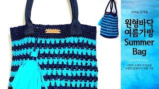 코바늘가방 ㅣ 원형 여름 가방 ㅣ 네트백 ㅣ 데일리 백…
