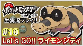 【ポケモンBW】ポケットモンスター ホワイト実況プレイ!#10【生放送録画】