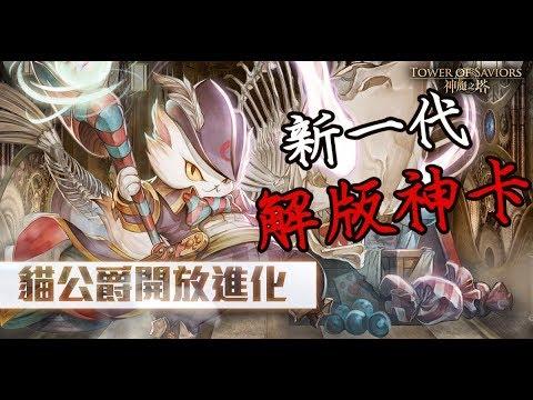 【Hsu】貓公爵進化初戰!新一代解版神卡! - YouTube