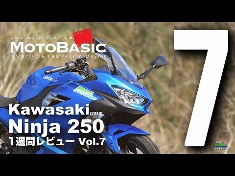 Ninja250 (カワサキ/2018) バイク1週間インプレ・レビュー Vol.7 Kawasaki Ninja 250 (2018) 1WEEK REVIEW