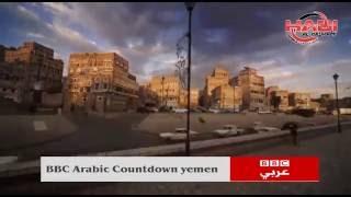 BBC COUNTDOWN FROM yemen