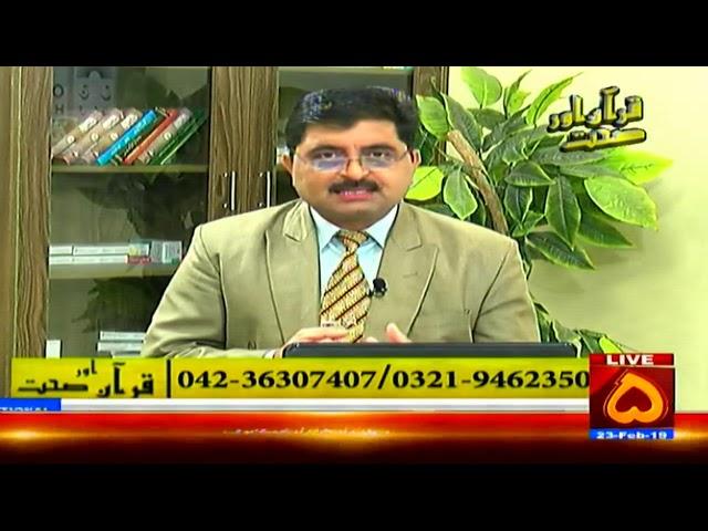 Quran Aur Sehat | Islamic Morning Show | 23 February 2019 | Channel Five