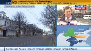 Замерзающие украинцы быстрее дождались помощи из Крыма, чем от Киева(, 2016-01-05T08:48:50.000Z)