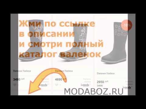 Купить женские валенки в украине