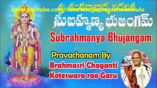 SRI SUBRAMANYA BHUJANGAM (Part 2/4) - Chaganti Koteswara Rao Gari pravachanam