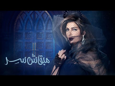 Download أصالة - مبقاش  سر | Assala - Maba'ash Ser S  Mp4 baru