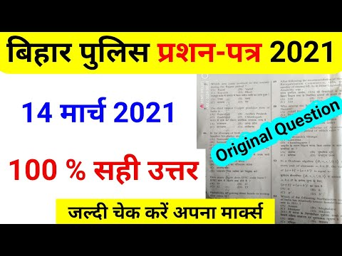 Bihar Police 14 March 2021 Question Paper    Bihar Police Question Paper 2021,answer Key,1st Shift