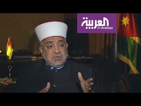 مفتى الأردن ينتقد الليبراليين ويتهمهم بالتطرف!  - نشر قبل 3 ساعة