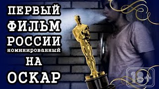 видео 9 советских фильмов, которые номинировались на «Оскар»